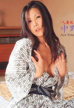 Aya Nakano