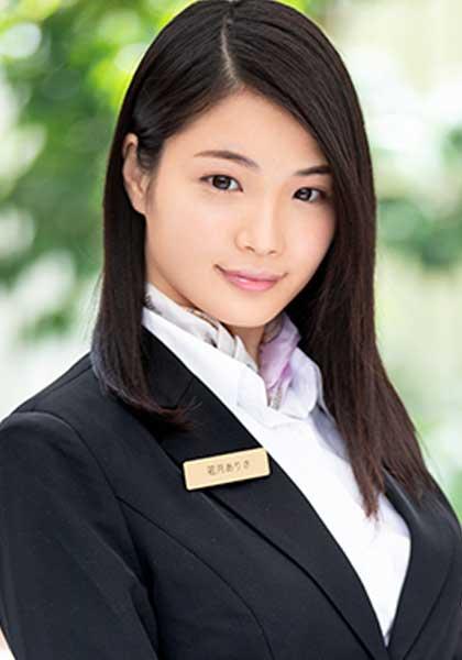 Arisa Wakatsuki